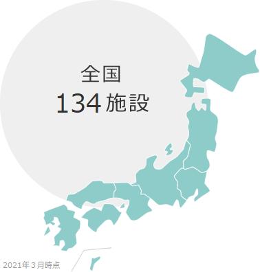 全国134施設