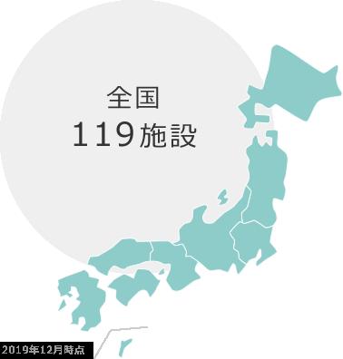 全国119施設